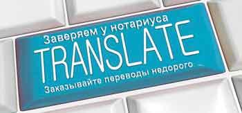 Бюро переводов Троещина